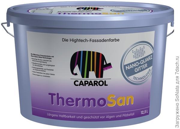 Яркие цвета новой фасадной краски ThermoSan NQG от компании Caparol не выгорают и надолго сохраняют свою насыщенность даже под палящим солнцем.