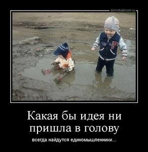 http://demotivatorium.ru/sstorage/3/2014/02/03111257910411/tmb_demotivatorium_ru_kakaja_bi_ideja_ni_prishla_v_golovu_39358.jpg