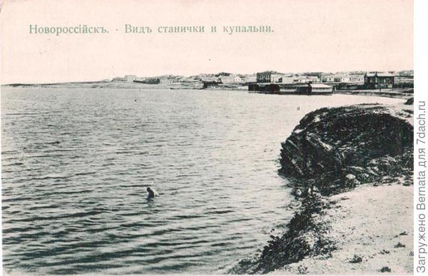 купальни дореволюционного Новороссийска