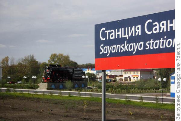 станция Саянская