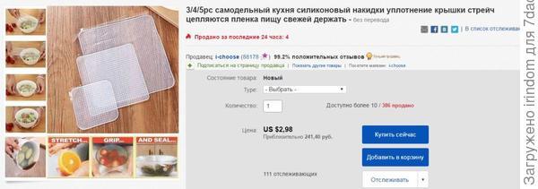 """Дай, думаю, у """"китайцев"""" спрошу... а они пять штук за 200 рублей с бесплатной доставкой..."""