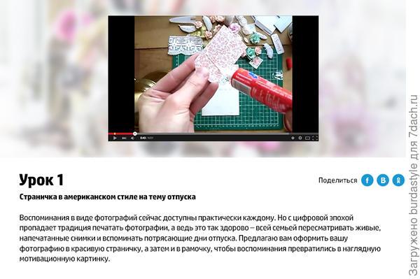В приложении можно найти полезные мастер-классы от скрапбукера Татьяны Дудкиной