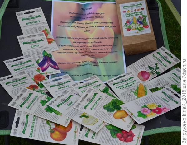 Семена приз от русского огорода