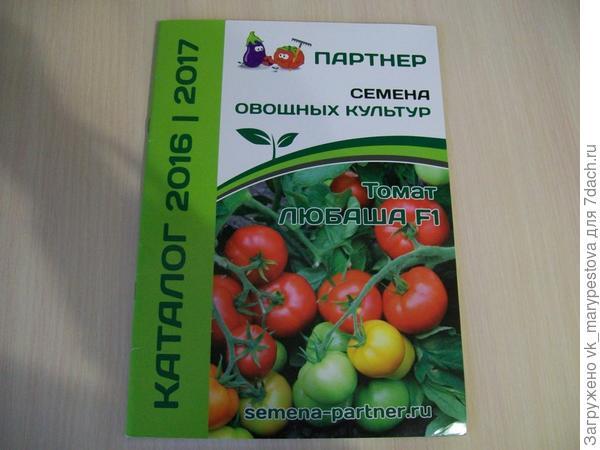 Агрофирма партнер заказать семена