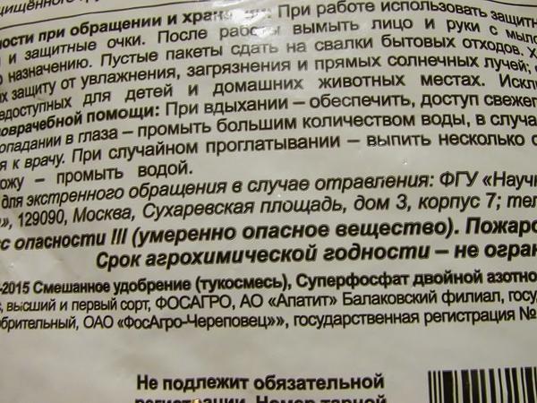 Действительно, на упаковке есть указание, что это - тукосмесь