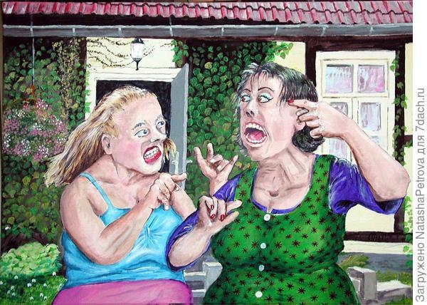 Соседская ссора