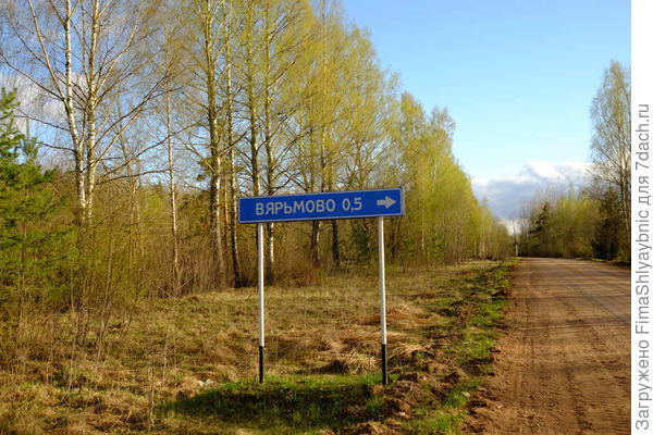 Указатель дороги на мою деревню Вярьмово