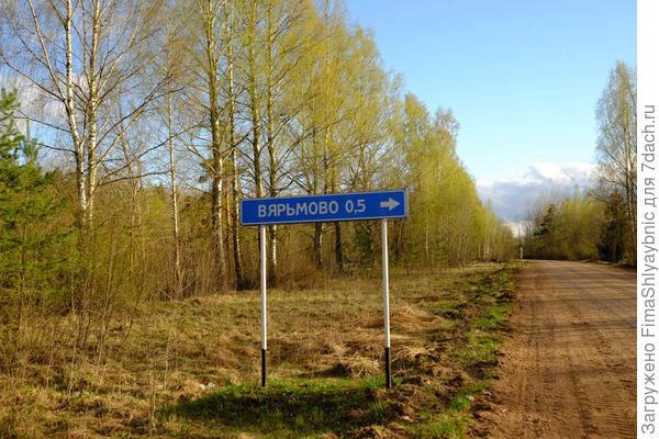Указатель деревни Вярьмово