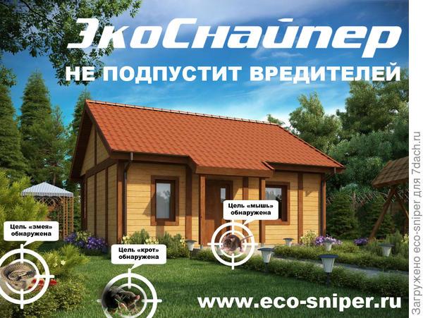 эко-снайпер