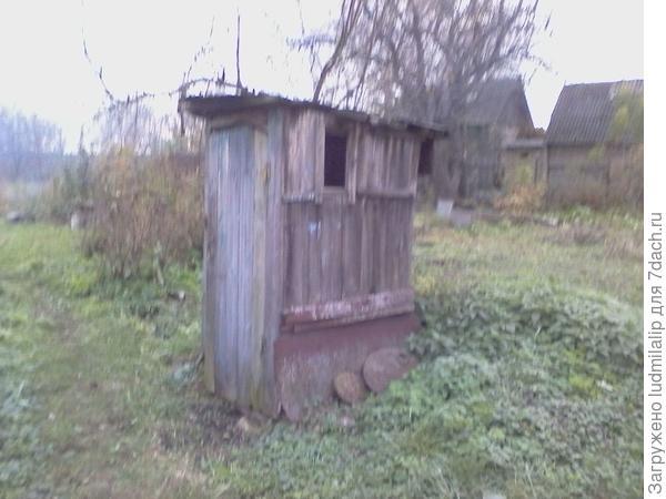 Туалет,уж очень древний...