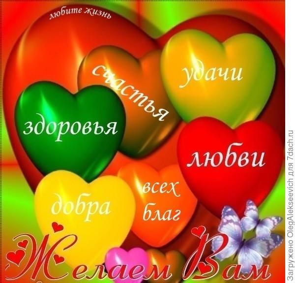 jekut, пусть сбудутся все Ваши мечты. Пусть рабостная будет Ваша жизнь!!!