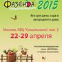 22 апреля в Сокольниках откроется 27-ая выставка-ярмарка «ФАЗЕНДА»
