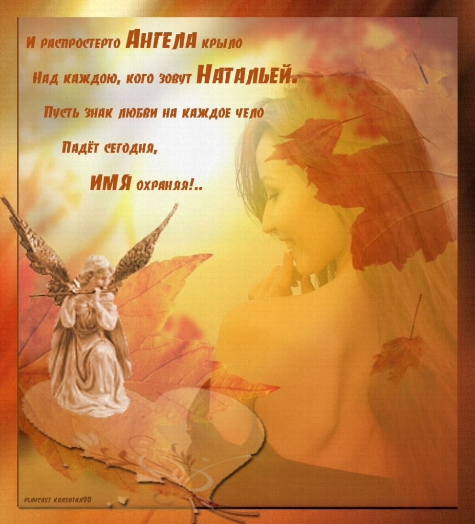 Поздравление в стихах с днём ангела натальи