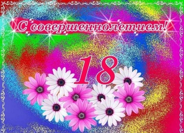 18 лет. поздравления
