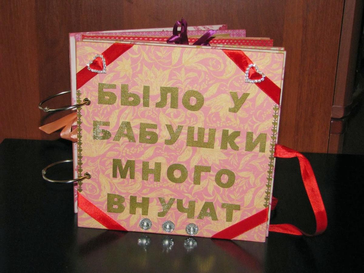 Подарки бабушке на юбилей своими руками