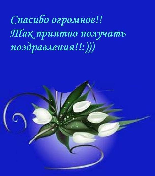 Большое спасибо всем за поздравления очень приятно