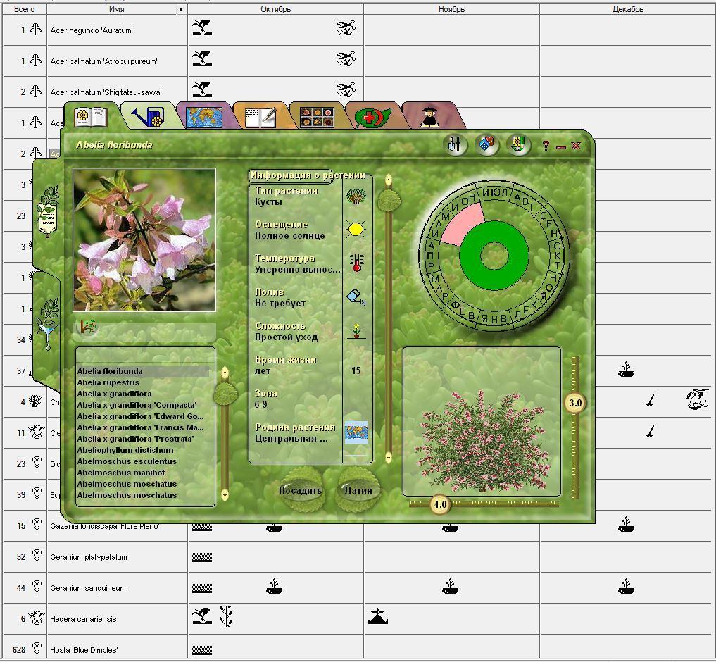 Дизайнерскую программу для ландшафтного дизайна