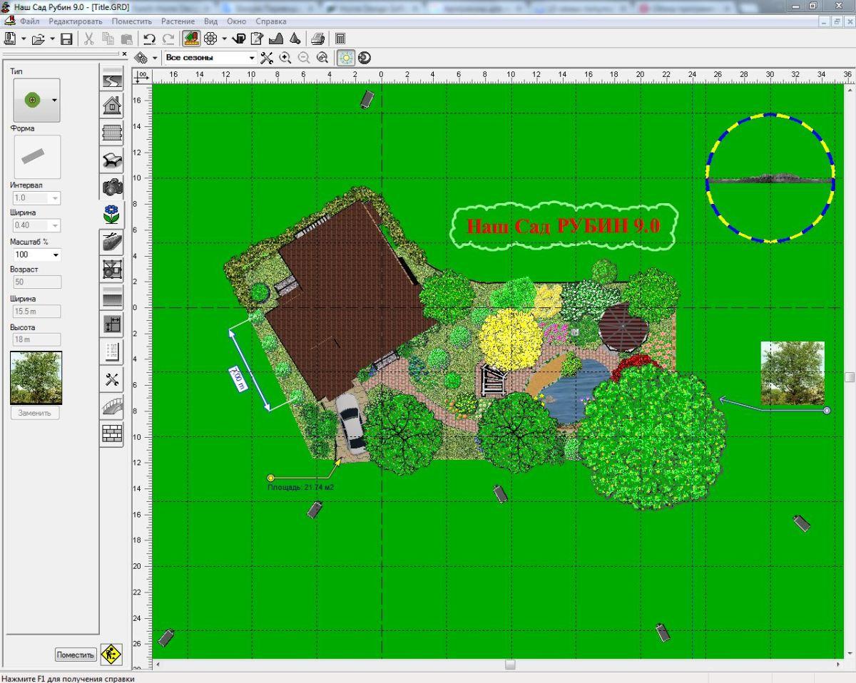 Ландшафтный дизайн в программе наш сад рубин