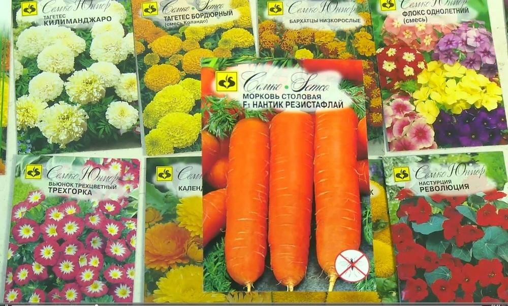 Семка Магазин Семян