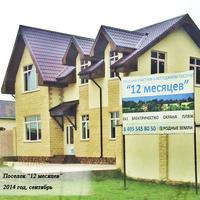 Фотографии и отзывы о коттеджном поселке «12 месяцев» (Сергиево-Посадский р-н МО)