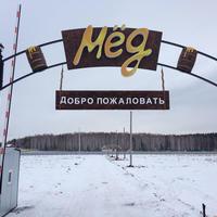 Фотографии и отзывы о коттеджном поселке «Мёд» (Белоярский р-н Свердловской области)