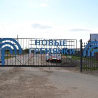 Фотографии и отзывы о коттеджном поселке «Новые Гремячки» (Богородский р-н Нижегородской области)