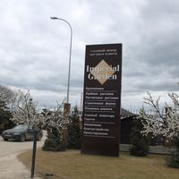 Экскурсия в садовый центр Imperial Garden