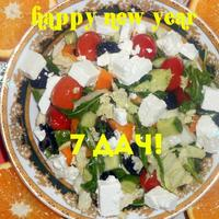 """Новогоднее настроение с разноцветным салатом """"Греческий"""""""