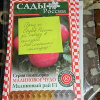 Приз от  Садов России