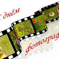 На 7 дач - день фотографа! Всех участников фотоконкурса и фотомарафонов - с праздником!