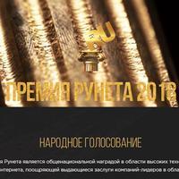 Уважаемые пользователи! Голосуем за наш сайт - идет народное голосование на Премию Рунета!