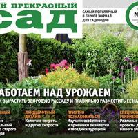 Новая планшетная версия журнала «Мой прекрасный сад» уже доступна для скачивания