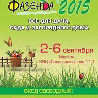 2 сентября в Сокольниках откроется 28-ая выставка-ярмарка «ФАЗЕНДА»