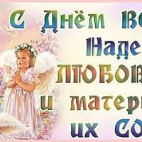 День памяти святых мучениц Веры, Надежды, Любови и матери их Софии