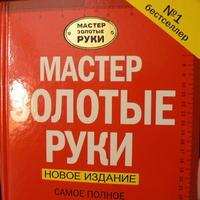 """Спасибо за прекрасный приз - книгу """"Мастер золотые руки"""""""