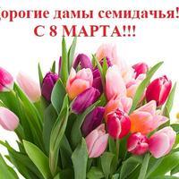 Дорогие женщины семидачья - поздравляю всех с 8 Марта!