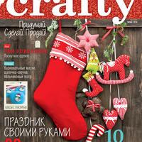 Новый журнал для тех, кто любит ручную работу