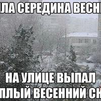 погода шутит с нами! )))