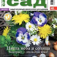 """Анонс мартовского номера журнала """"Мой прекрасный сад"""""""