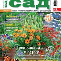 """Анонс июньского номера журнала """"Мой прекрасный сад"""""""