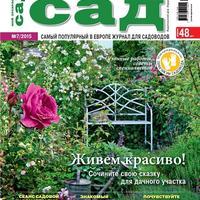 """Анонс июльского номера журнала """"Мой прекрасный сад"""""""