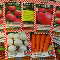 Приз за участие в конкурсе «Мой любимый помидор»!