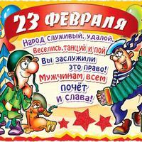 Семидачников с 23 февраля!!!