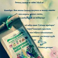 И снова - подарки, и снова - спасибо =)