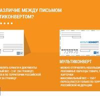 Мультиконверт от Почты России