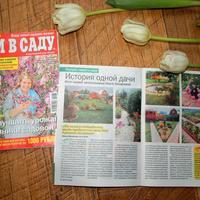 """В журнале """"Дом в саду"""" моя статья про дачу и фото победителей фотоконкурса!!!"""