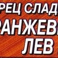 Перец сладкий Оранжевый Лев F1. IV этап. Цветение. Появление первых плодов