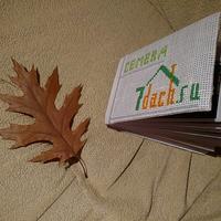Семидачный альбом для семян