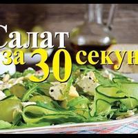 """Салат из сыра с дачными огурцами и орехами от Журнала """"Люблю Готовить"""""""
