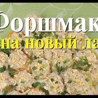 Форшмак на новый лад - рецепт вкуснейшего блюда от Журнала Люблю Готовить